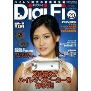 DigiFi No.20(ステレオサウンド) [電子書籍]
