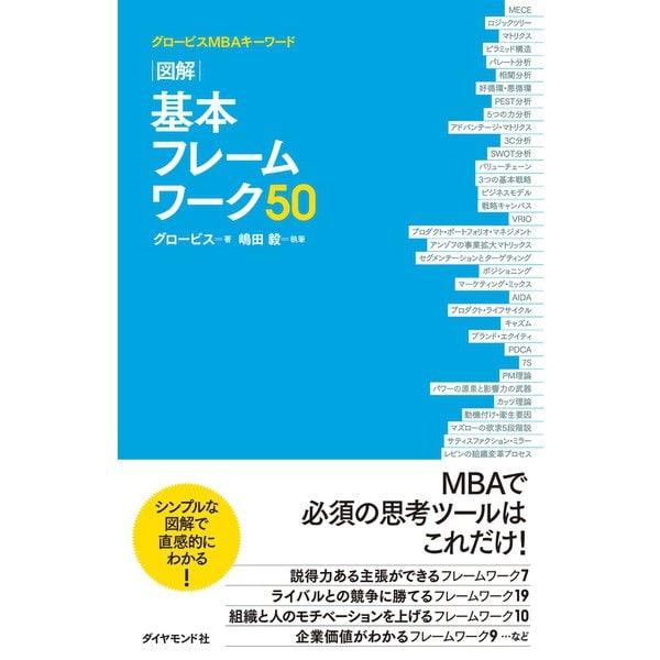 グロービスMBAキーワード 図解 基本フレームワーク50(ダイヤモンド社) [電子書籍]