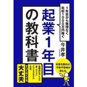 起業1年目の教科書(かんき出版) [電子書籍]