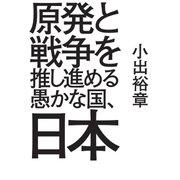 原発と戦争を推し進める愚かな国、日本(毎日新聞出版) [電子書籍]