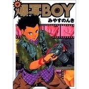 ザ爆写BOY 1巻(Benjanet) [電子書籍]