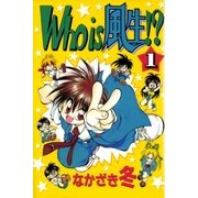 Who is 風生!? 1巻(Benjanet) [電子書籍]