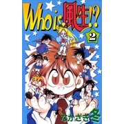 Who is 風生!? 2巻(Benjanet) [電子書籍]