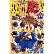Who is 風生!? 3巻(Benjanet) [電子書籍]
