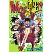 Who is 風生!? 4巻(Benjanet) [電子書籍]