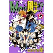 Who is 風生!? 5巻(Benjanet) [電子書籍]