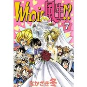 Who is 風生!? 7巻(Benjanet) [電子書籍]