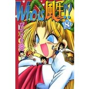 Who is 風生!? 8巻(Benjanet) [電子書籍]