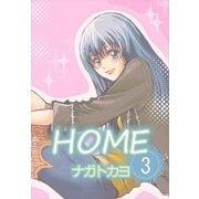 HOME 3巻(Benjanet) [電子書籍]