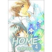 HOME 4巻(Benjanet) [電子書籍]