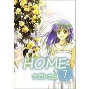 HOME 7巻(Benjanet) [電子書籍]