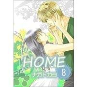 HOME 8巻(Benjanet) [電子書籍]
