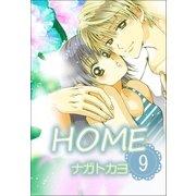 HOME 9巻(Benjanet) [電子書籍]