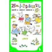 25の小さなおはなし(KADOKAWA) [電子書籍]