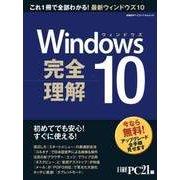 Windows10 完全理解―初めてでも安心!すぐに使える!(日経BP社) [電子書籍]