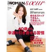 日経WOMAN soeur 40歳から、幸運を引き寄せる習慣(日経BP社) [電子書籍]