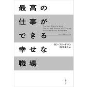 最高の仕事ができる幸せな職場(日経BP社) [電子書籍]