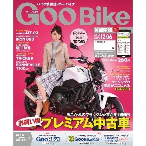 GooBike (Special版) 2015年12月号(プロトコーポレーション) [電子書籍]