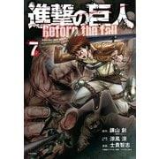 進撃の巨人 Before the fall(7)(講談社) [電子書籍]
