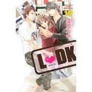 L・DK(19)(講談社) [電子書籍]