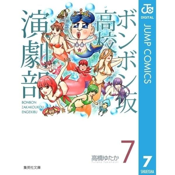 ボンボン坂高校演劇部 7(集英社) [電子書籍]