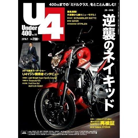 Under400 No.55(クレタパブリッシング) [電子書籍]