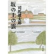 坂の上の雲(一)(文藝春秋) [電子書籍]