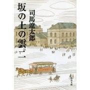 坂の上の雲(二)(文藝春秋) [電子書籍]