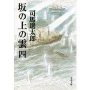 坂の上の雲(四)(文藝春秋) [電子書籍]