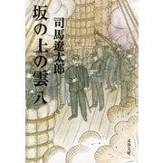 坂の上の雲(八)(文藝春秋) [電子書籍]