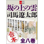 合本 坂の上の雲【文春e-Books】(文藝春秋) [電子書籍]