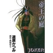 ジョーカー(1) 帝王の庭(新書館) [電子書籍]