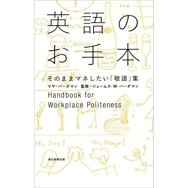 英語のお手本 そのままマネしたい「敬語」集(朝日新聞出版) [電子書籍]