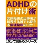 ADHDの片付け術。発達障害の当事者が伝授する誰でも使える整理整頓のコツ!(まんがびと) [電子書籍]