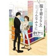 服を着るならこんなふうに(1)(KADOKAWA / 角川書店) [電子書籍]