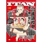 ITAN(29号)(講談社) [電子書籍]