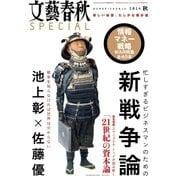 文藝春秋SPECIAL 2014年 秋号(文藝春秋) [電子書籍]
