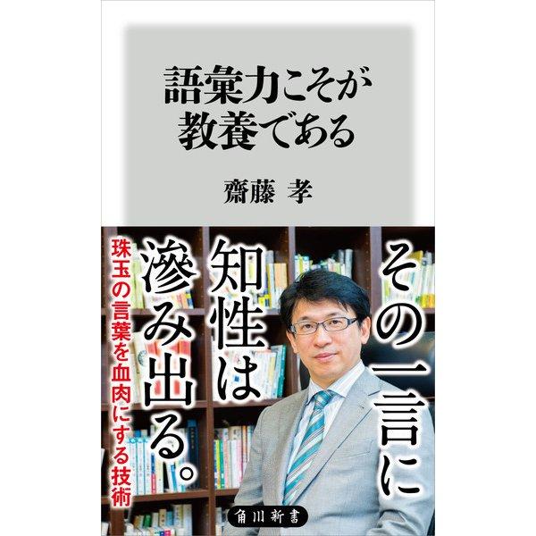 語彙力こそが教養である(KADOKAWA / 角川書店) [電子書籍]
