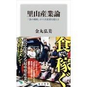 里山産業論 「食の戦略」が六次産業を超える(KADOKAWA) [電子書籍]