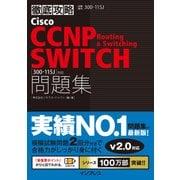徹底攻略Cisco CCNP Routing & Switching SWITCH問題集(300-115J)対応(インプレス) [電子書籍]