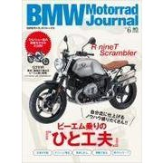 BMW Motorrad Journal vol.6(エイ出版社) [電子書籍]