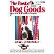 エイムック THE BEST OF DOG GOODS(エイ出版社) [電子書籍]