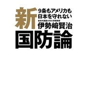 新国防論  9条もアメリカも日本を守れない(毎日新聞出版) [電子書籍]