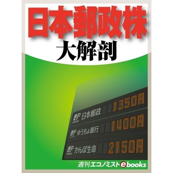 大解剖 日本郵政株(毎日新聞出版) [電子書籍]