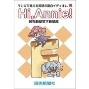 Hi,Annie! マンガで覚える英語の面白イディオム6(読売新聞) [電子書籍]