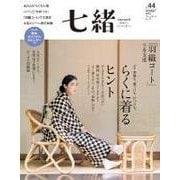 七緒 vol.44(プレジデント社) [電子書籍]