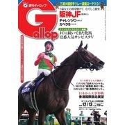 週刊Gallop(ギャロップ) 12月13日(サンケイスポーツ) [電子書籍]