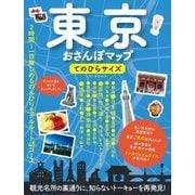東京おさんぽマップ てのひらサイズ(実業之日本社) [電子書籍]