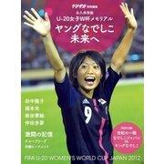 ゲキサカ別冊 FIFA U-20 女子ワールドカップ ヤングなでしこ写真集(講談社) [電子書籍]