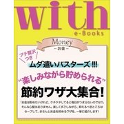"""with e-Books """"楽しみながら貯められる""""節約ワザ大集合!(講談社) [電子書籍]"""